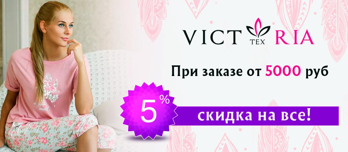 vik-to-ry